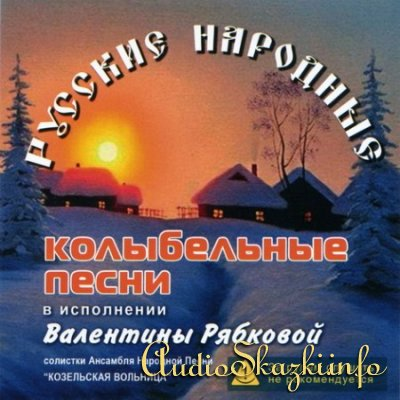 Детские песни Русские народные колыбельные.