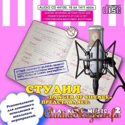 Детские песни Настоящая детская музыка 2