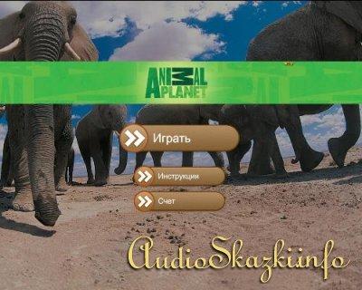 Планета животных: Суша (2011/PC/Rus)