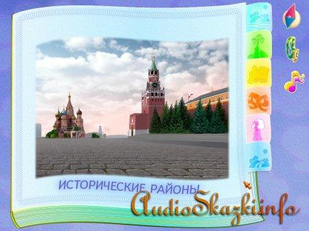 Играем и учимся: Путешествие по Москве