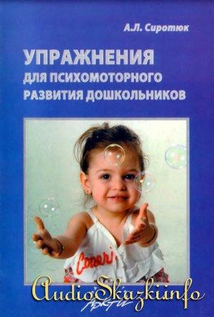 Упражнения для психомоторного развития дошкольников