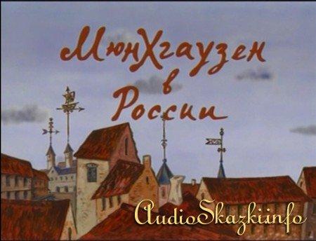 Мюнхгаузен в России (2006) DVDRip