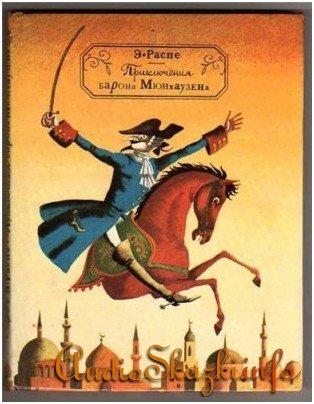 Приключения барона Мюнхаузена (1967) HDRip