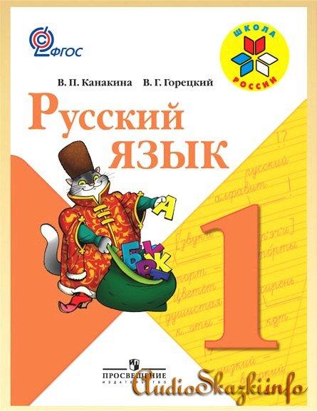 русский язык приложение 3 класс канакина скачать бесплатно