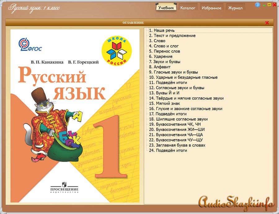 Электронное приложение к учебнику русский язык 2 класс скачать бесплатно торрент