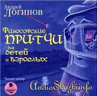 Андрей Логинов. Философские притчи для детей и взрослых (аудиокнига)