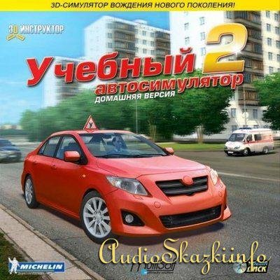 3D Инструктор 2.2.7 (2011/PC)