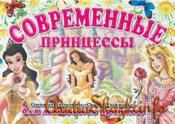 Современные принцессы №4, 2011