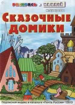 Раскрась и наклей №6(18) 2011 Сказочные домики.