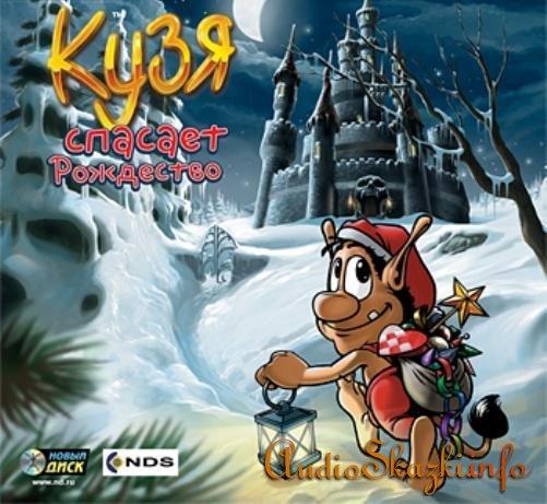 Кузя спасает Рождество (2007/RUS)