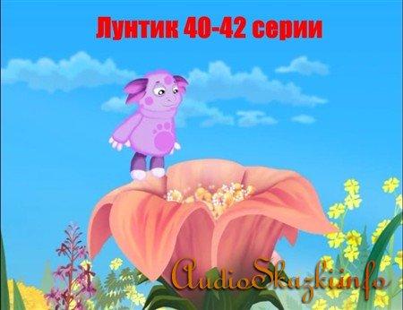 Лунтик 40-42 серии (2006-2011) DVDRip
