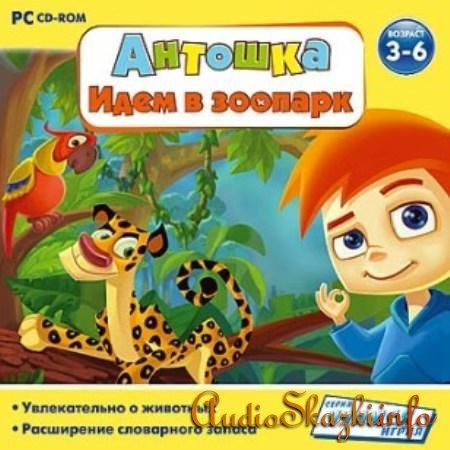 Антошка - Идём в зоопарк (2007/RUS)