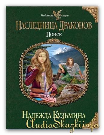 Надежда Кузьмина «Наследница драконов» (fb2 и rtf )
