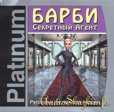 Barbie Secret Agent / Барби Секретный Агент