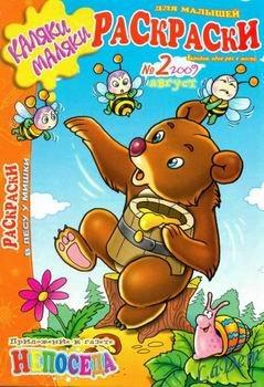 Каляки-маляки, 2009 №2