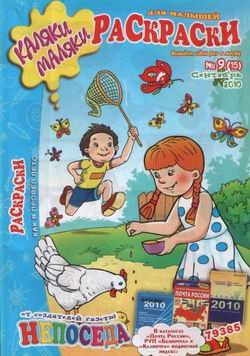 Каляки-маляки, 2010 №9