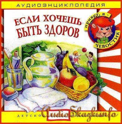 Детская аудиоэнциклопедия Дяди Кузи и Чевостика «Если хочешь быть здоров»