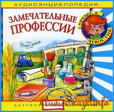 Детская аудиоэнциклопедия Дяди Кузи и Чевостика «Замечательные профессии»