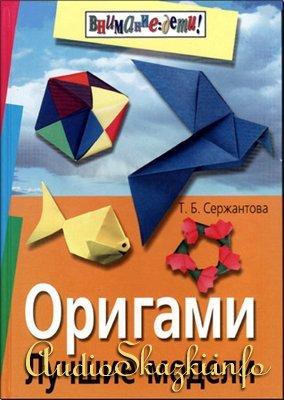 Оригами.Лучшие модели