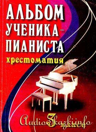 Детские книги. Альбом ученика-пианиста. Хрестоматия. 3 класс