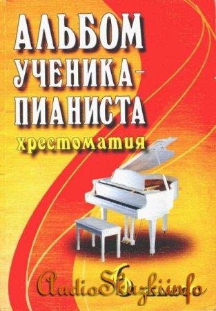 Детские книги. Альбом ученика-пианиста. Хрестоматия. 6 класс