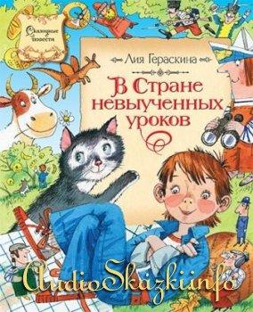 """Детские книги """"В Стране невыученных уроков"""""""