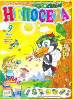 "Детский журнал ""Непоседа""  № 9, 2011"