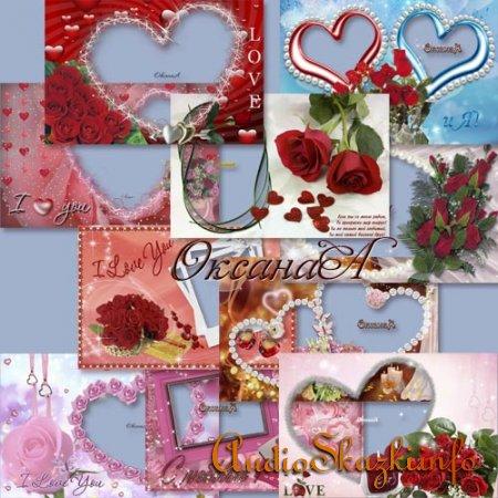 Набор романтических рамок на день влюбленных - В День святого Валентина. Я влюблен, а ты любима