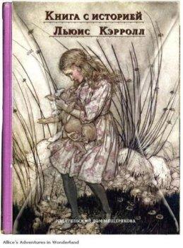 Детские книги. Алиса в стране чудес.
