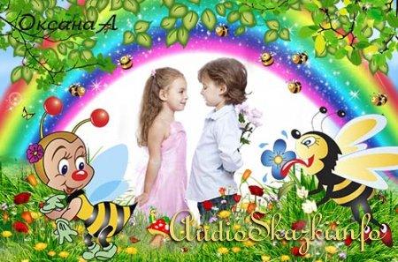 Детская рамка с пчёлами – Я подарю тебе цветок