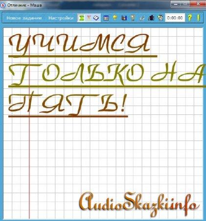 Отличник 3.36.3 (Тренажёр решения заданий по математике и русскому языку)