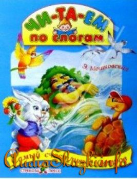 """Детские книги """"Самый счастливый остров"""""""