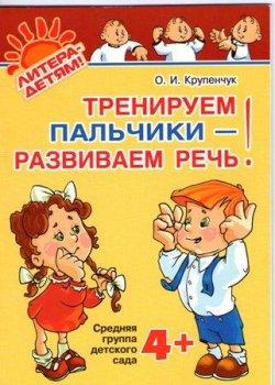 Сборник серии книг – Тренируем пальчики – развиваем речь!
