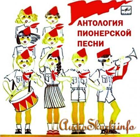 Детские песни Антология пионерской песни