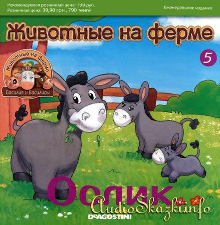 Детский журнал. Животные на ферме Василия и Василисы № 3-5 2012