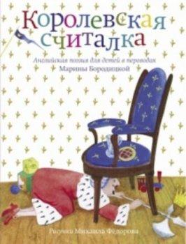 """Детские книги """"Королевская считалка"""""""