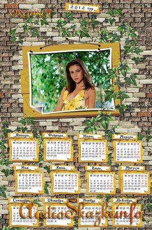 Календарь на 2012 год  с фото – Доска объявлений
