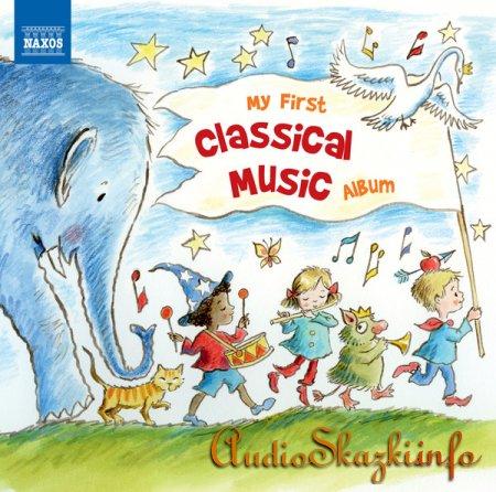 Детские песни Классическая музыка для детей.