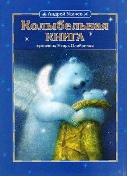 """Детские книги """"Колыбельная книга."""""""