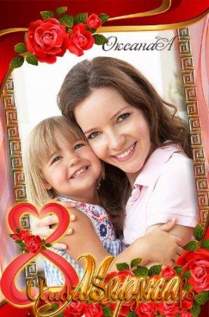 Поздравительная рамка открытка на 8 марта – Красные розы