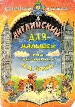 Детские книги. Английский для малышей