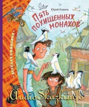 Детская книга. 5 похищенных монахов