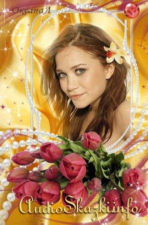 Женская рамка для фото с тюльпанами – Я подарю тебе ниточку жемчуга
