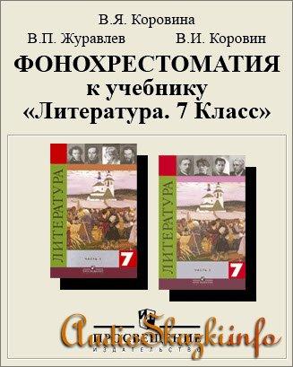Фонохрестоматия к учебнику «Литература. 7 класс»