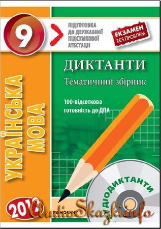 Диктанты. Тематический сборник. Украинский язык. 9 класс (ДПА 2012/pdf)