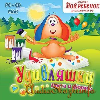 Удивляшки: Цвета и формы (2009/RUS)
