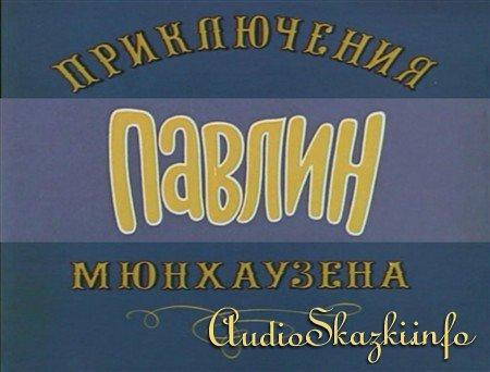 Приключения Мюнхгаузена: Павлин (1974) DVDRip