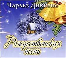 Рождественская песнь(аудио)