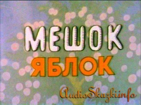 Мешок Яблок (1974) DVDRip