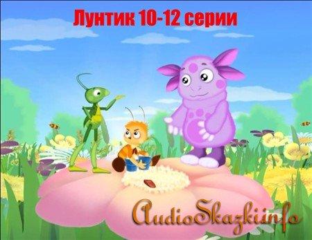 Лунтик 10-12 серии (2006-2011) DVDRip